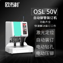 欧市利OSL全自动铆管装订机 50V自动铆管装订机