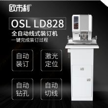 欧市利OSL LD828  全自动 线式装订机