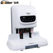 金典(GOLDEN) 金典50E装订机财务凭证装订机电动凭证打孔装订机会计打孔机 GD-50E