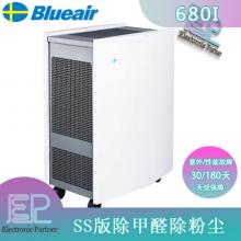 布鲁雅尔(Blueair) 原装进口空气净化器新款680i smokestop版
