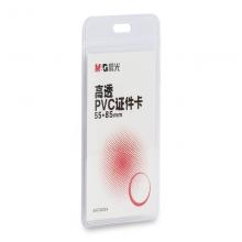 晨光證件卡高透PVC豎式(48只裝)AWT92004