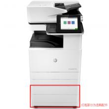 惠普(HP)MFP E77830dn管理型彩色数码复合机(打印、复印、扫