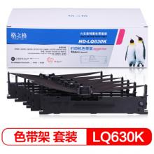格之格LQ630K色带适用爱普生LQ-610K 635K 730K 735K 80KF 615