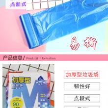 晨光垃圾袋加厚组合型(三卷装)(45*55cm)ALJ99409