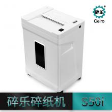 碎樂 Ceiro-S50i碎紙機 單次15張 段狀3.9×30 mm